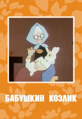 Постер к мультфильму Бабушкин козлик 1963