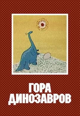 Постер к фильму Гора динозавров 1967