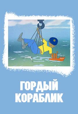 Постер к фильму Гордый кораблик 1966