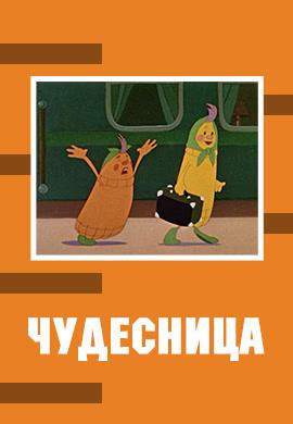 Постер к фильму Чудесница 1957