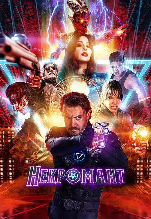 Постер к фильму Некромант 2018
