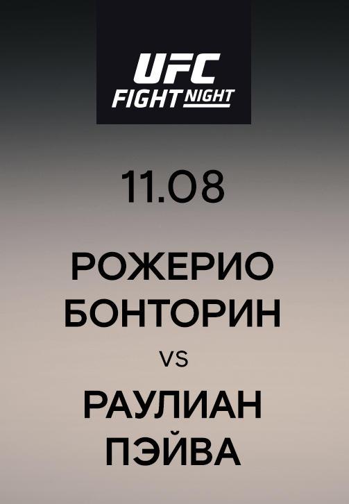 Постер к сериалу Рожерио Бонторин vs Раулиан Пэйва 2019