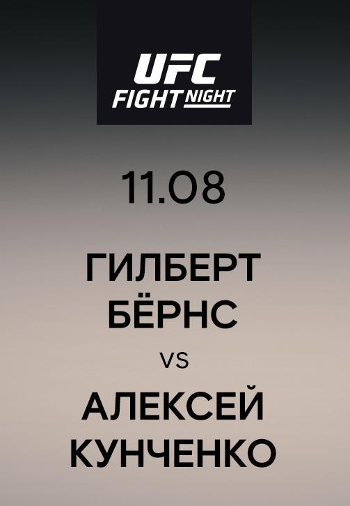 Постер к сериалу Гилберт Бёрнс vs Алексей Кунченко 2019