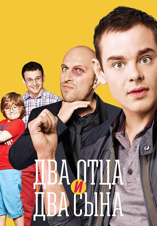 Постер к сериалу Два отца и два сына 2013