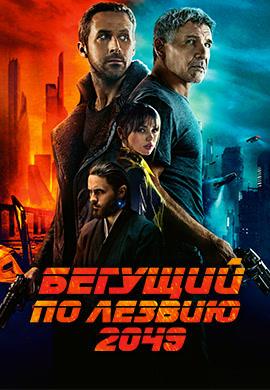 Постер к фильму Бегущий по лезвию 2049 2017