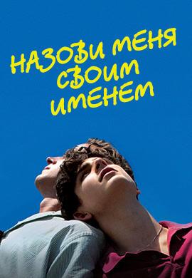Постер к фильму Назови меня своим именем 2017