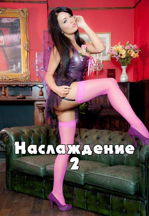 Постер к фильму Наслаждение 2 2016