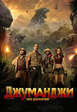 Постер к фильму Джуманджи: Зов джунглей 2017