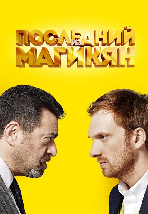 Постер к сериалу Последний из Магикян. Сезон 2 2014