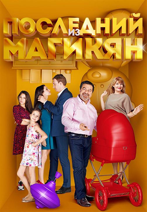 Постер к сериалу Последний из Магикян. Сезон 3 2014