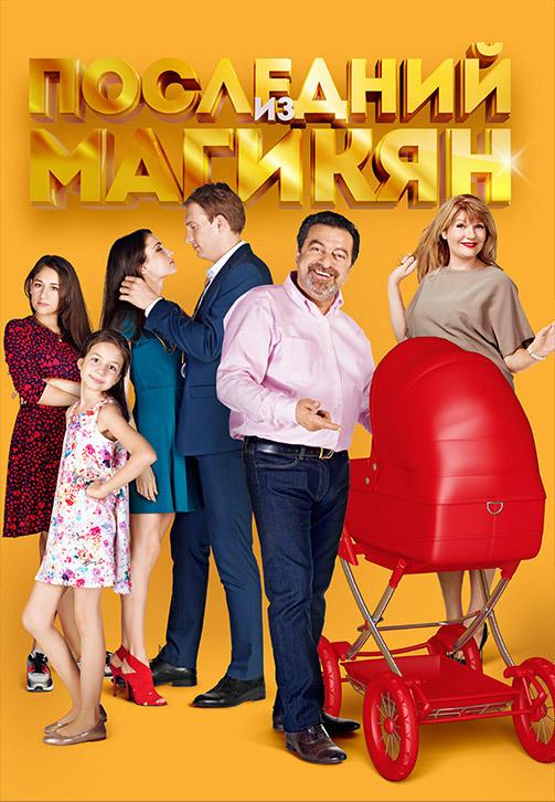 Постер к сериалу Последний из Магикян 2013