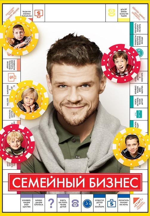Постер к сериалу Семейный бизнес. Сезон 1. Серия 11 2014