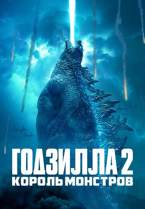 Постер к фильму Годзилла 2: Король монстров 2019
