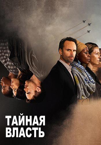 Постер к сериалу Тайная власть 2018