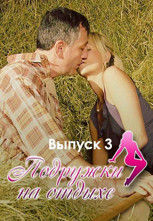 Постер к фильму Подружки на отдыхе. Выпуск 3 2013