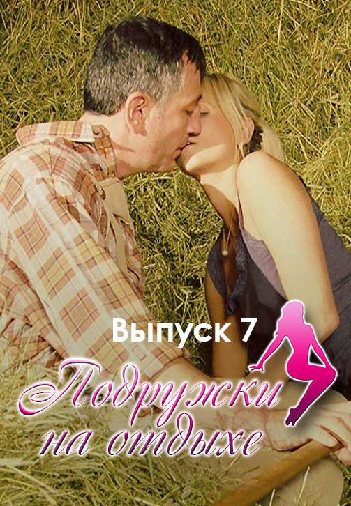 Постер к фильму Подружки на отдыхе. Выпуск 7 2013