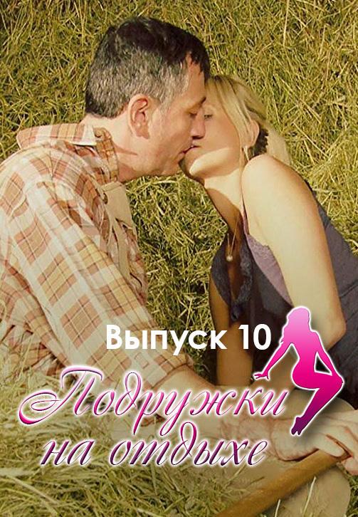 Постер к фильму Подружки на отдыхе. Выпуск 10 2013
