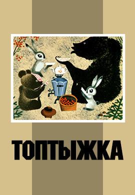 Постер к мультфильму Топтыжка 1964