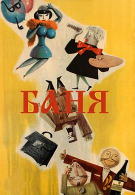 Постер к фильму Баня 1962
