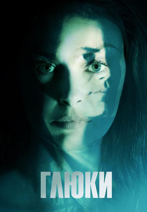 Постер к фильму Глюки 2006
