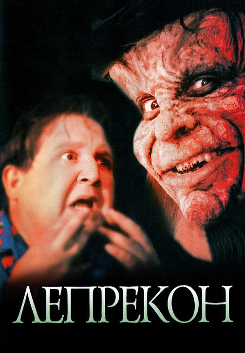 Постер к фильму Лепрекон 1993