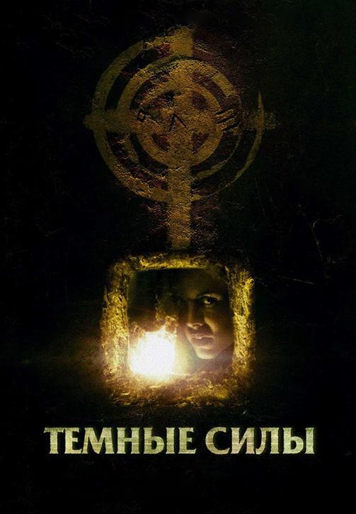 Постер к фильму Тёмные силы 2005