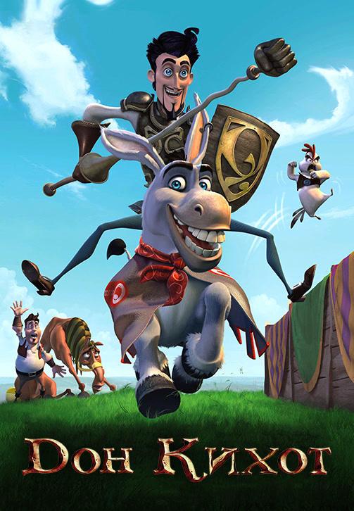 Постер к фильму Дон Кихот 2007