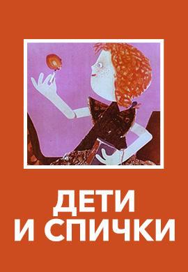 Постер к фильму Дети и спички 1969