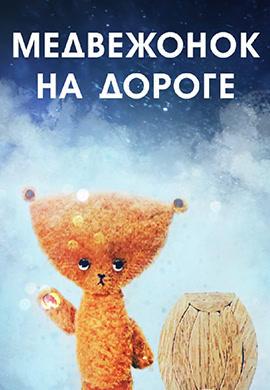 Постер к мультфильму Медвежонок на дороге 1965