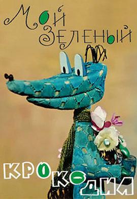 Постер к фильму Мой зелёный крокодил 1966