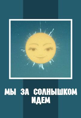 Постер к фильму Мы за солнышком идём 1958