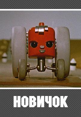 Постер к мультфильму Новичок (1961) 1961