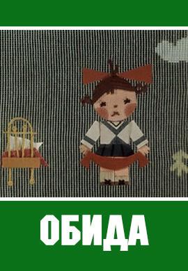 Постер к мультфильму Обида 1962
