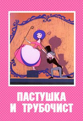 Постер к мультфильму Пастушка и трубочист 1965