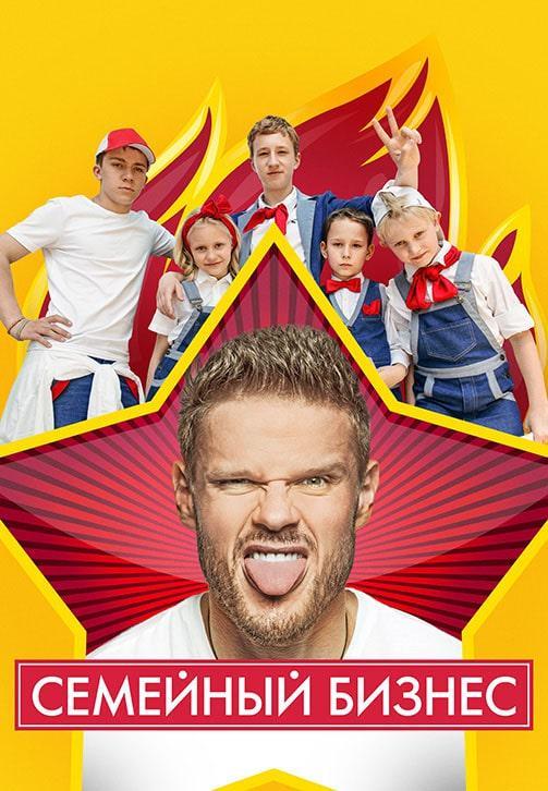 Постер к сериалу Семейный бизнес. Сезон 2 2015