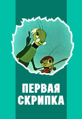 Постер к фильму Первая скрипка 1958