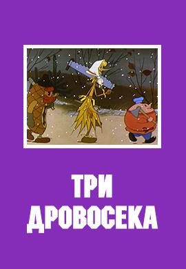 Постер к фильму Три дровосека 1959