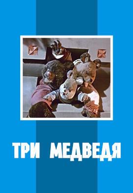 Постер к фильму Три медведя 1958