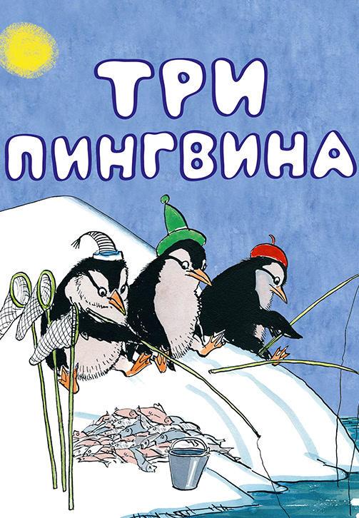 Постер к фильму Три пингвина 1961