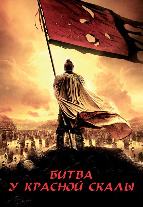 Постер к фильму Битва у Красной скалы 2008