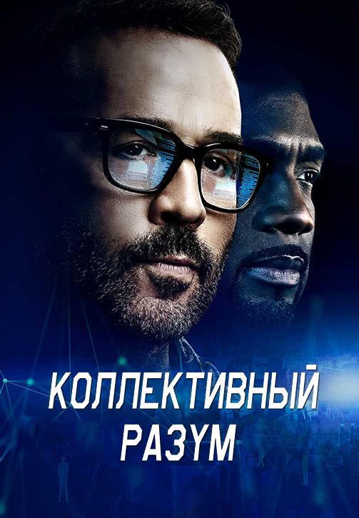 Постер к сериалу Коллективный разум 2017