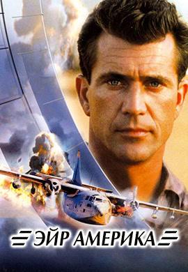 Постер к фильму Эйр Америка 1990