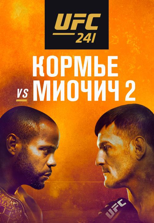 Постер к сериалу UFC 241 2019