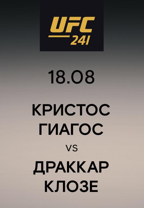 Постер к сериалу Кристос Гиагос vs Драккар Клозе 2019