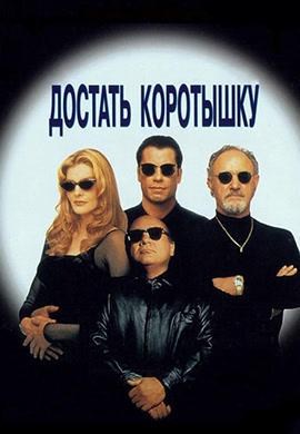 Постер к фильму Достать коротышку (1995) 1995