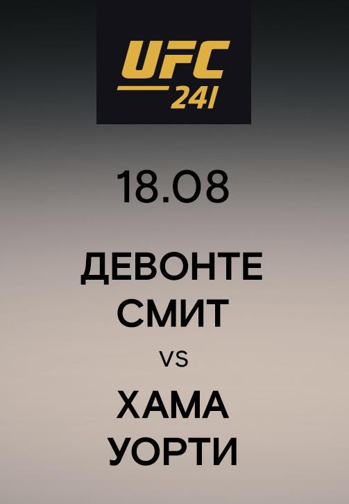 Постер к сериалу Девонте Смит vs Хама Уорти 2019