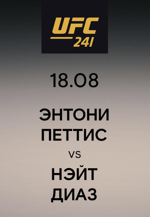 Постер к сериалу Энтони Петтис vs Нэйт Диаз 2019