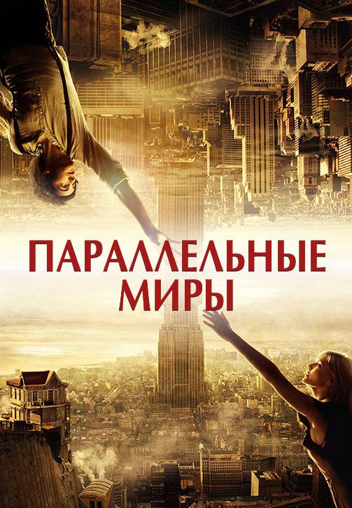Постер к фильму Параллельные миры 2011