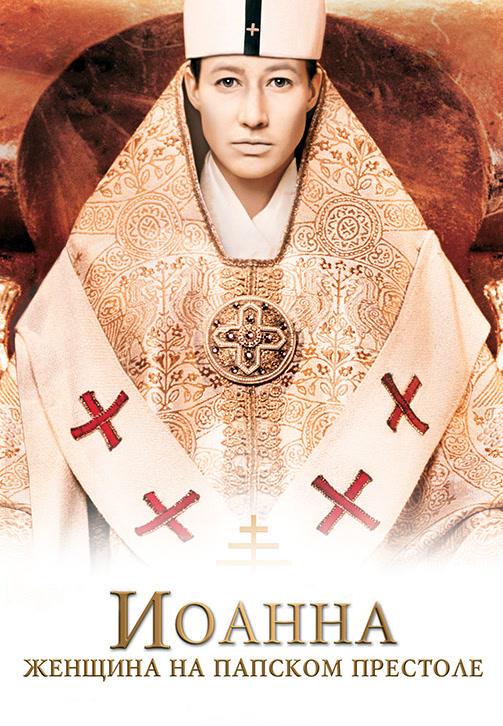 Постер к фильму Иоанна – женщина на папском престоле 2009