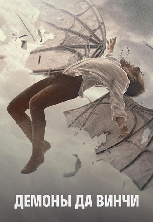 Постер к сериалу Демоны Да Винчи. Сезон 2 2014